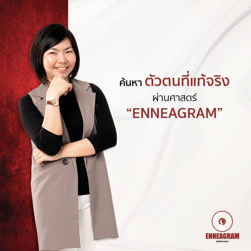 Ennegram course coach thailand