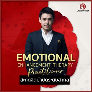 emotional enhancement therapy