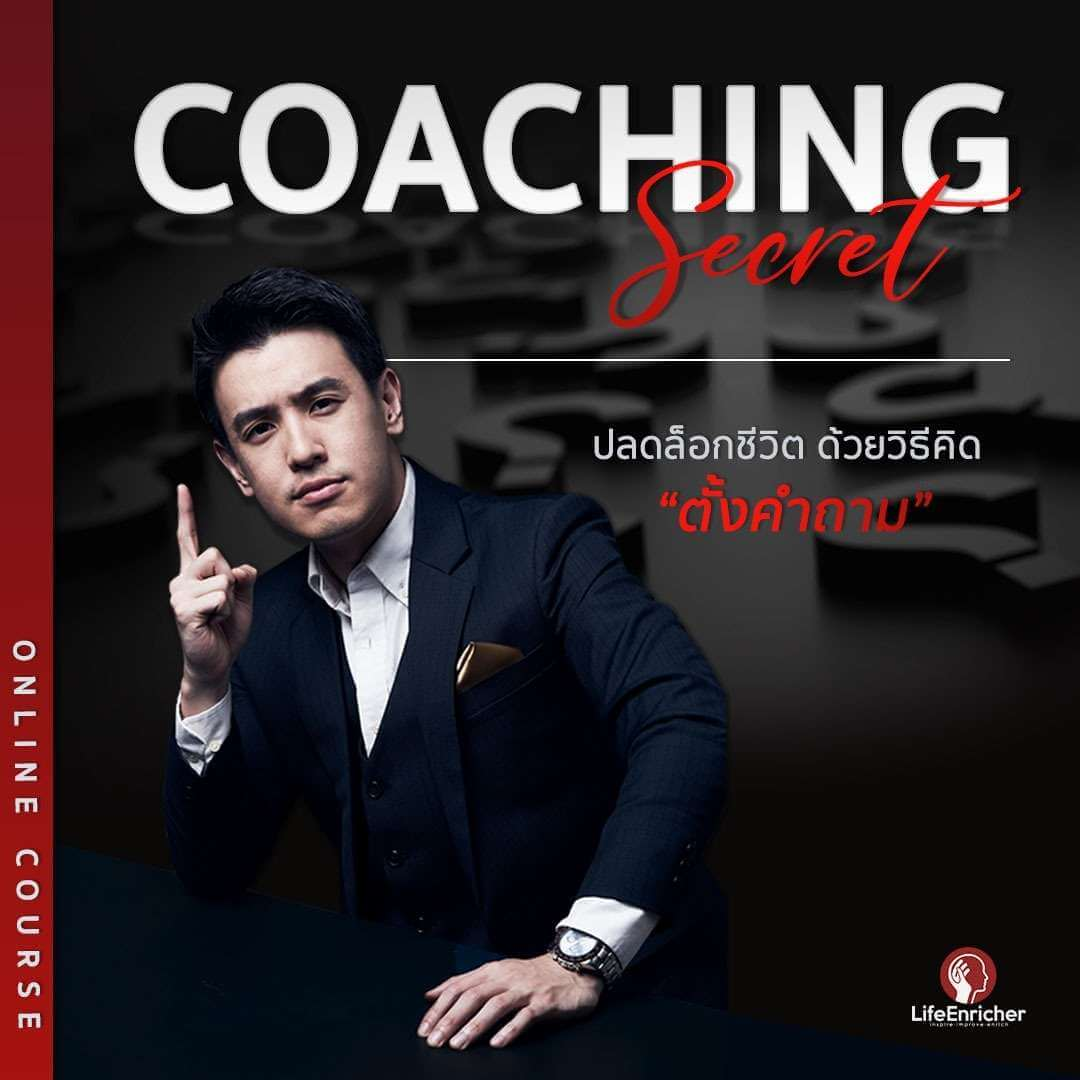 เรียน coaching online